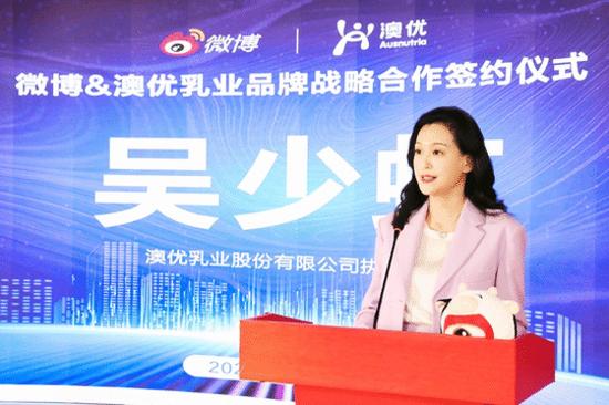 澳优乳业股份有限公司执行董事 吴少虹