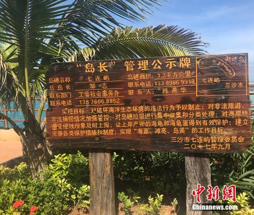 """图为赵述岛""""岛长""""管理公示牌。 中新网记者 马学玲 摄"""