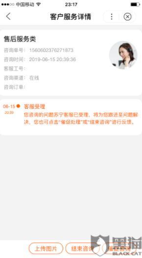 网友投诉@三星GALAXY盖乐世 :采用了3个月的手机不能开机 充不进电质量问题严重