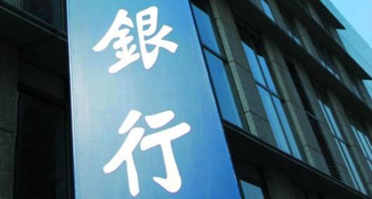 孙彬彬:金融供给侧改革中的银行情况
