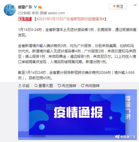 """广东14日新增本土无症状感染者1例 新增境外输入""""3+4""""图片"""