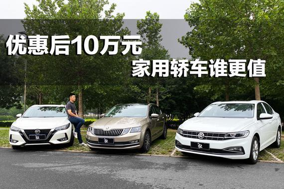 视频:优惠后10万元合资轿车PK 轩逸:宝来:明锐谁更值?