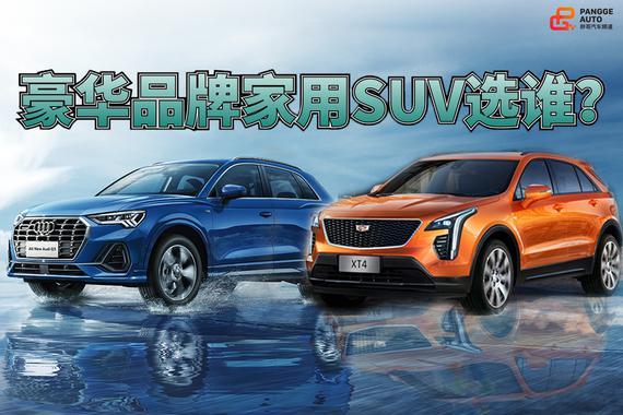 视频:【胖哥选车】豪华品牌家用SUV能买谁?