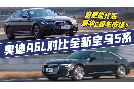 视频:奥迪A6L对比全新宝马5系,谁更能代表豪华C级车市场?