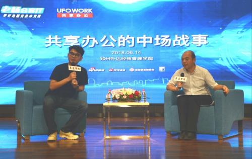 李杨(左一)与杨建国对话共享办公
