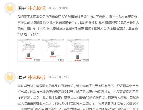 网友投诉:当当网对北京天骄国际拍卖有限公司虚假发货问题不作为