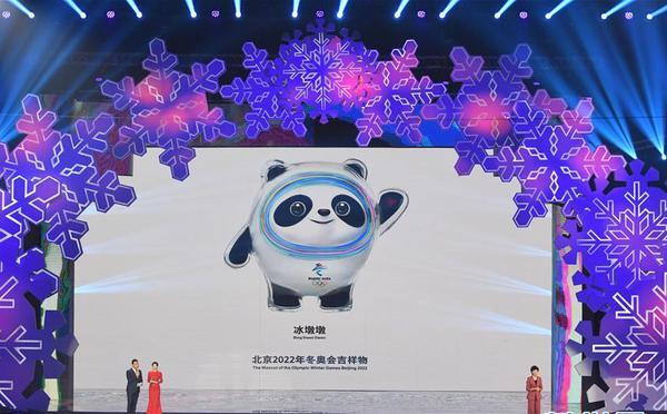 北京冬奥会吉祥物和冬残奥会吉祥物发布