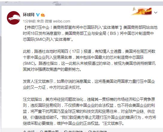 """持续打压中企!美商务部宣布将中芯国际列入""""实体清单""""图片"""