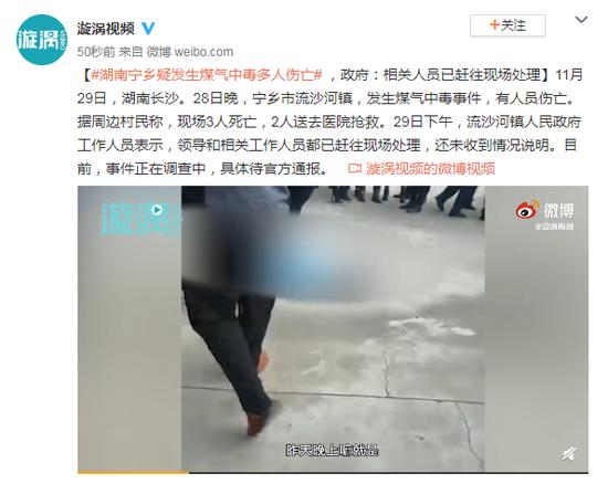 湖南宁乡疑发生煤气中毒事件致多人伤亡 官方:相关人员已赶往现场处理图片