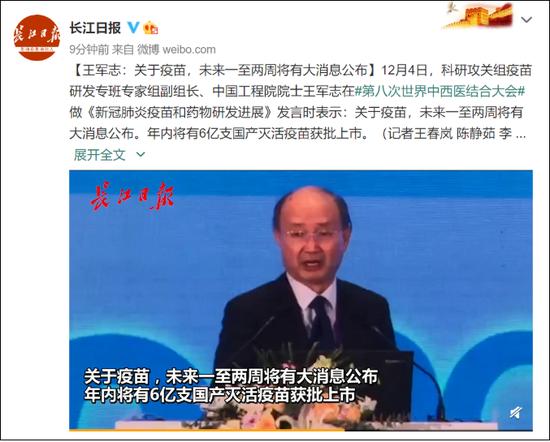 """新冠疫苗,中国""""一至两周将有大消息公布""""图片"""