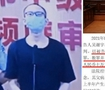 吴谢宇案庭审细节
