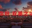 北京冬奥宣传短片发布