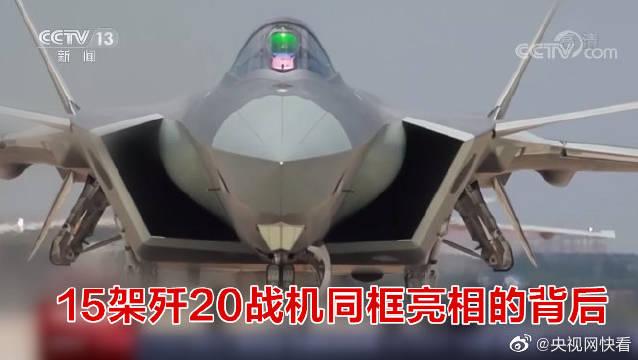 15架歼20战机同框亮相的背后