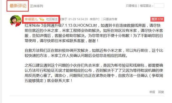 小米社区官方回应
