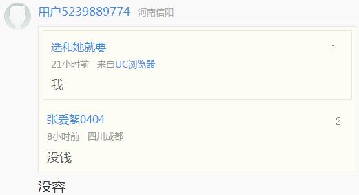 囧哥说事160310