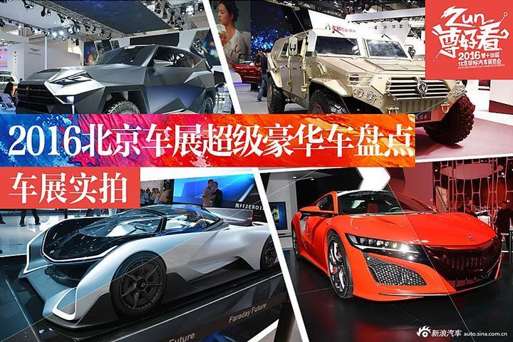 彩票中奖也买不起 北京车展超级豪华车盘点