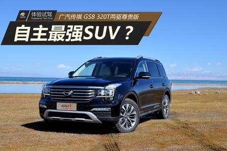 传祺GS8能否当上最强自主SUV
