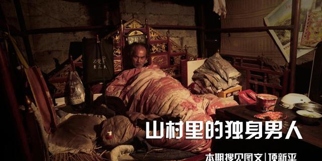 【第32期】山村里的独身男人