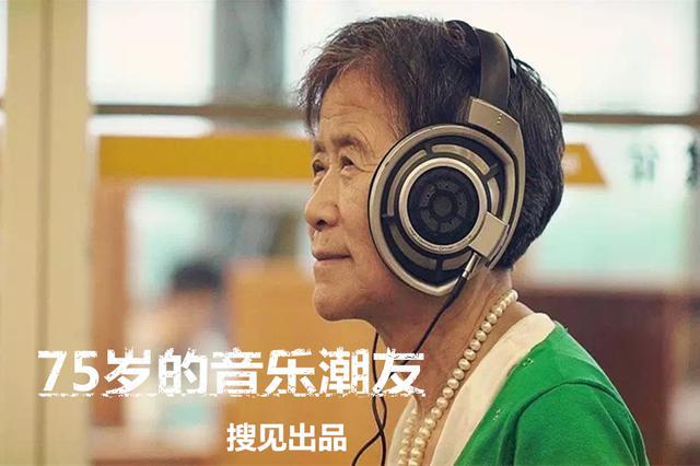 【第84期】75岁的音乐潮友