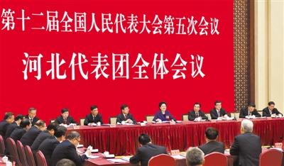3月5日,出席十二届全国人大五次会议的河北代表团举行全体会议,审议李克强总理所作的政府工作报告。记者 孟宇光 郭 昭摄