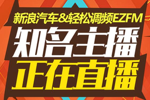 新浪汽车与EZFM联合直播18日