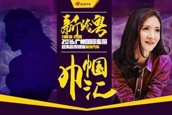 巾帼汇:大众中国彭菲莉