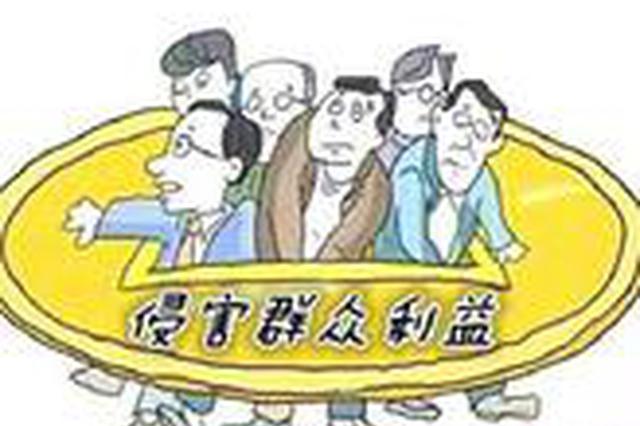 天津:五年来查处侵害群众利益问题807起处理1039人