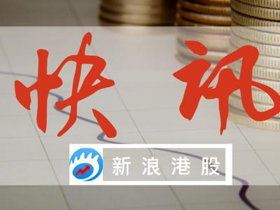 桐成控股暴涨逾130% 拟更名为火币科技控股有限公司