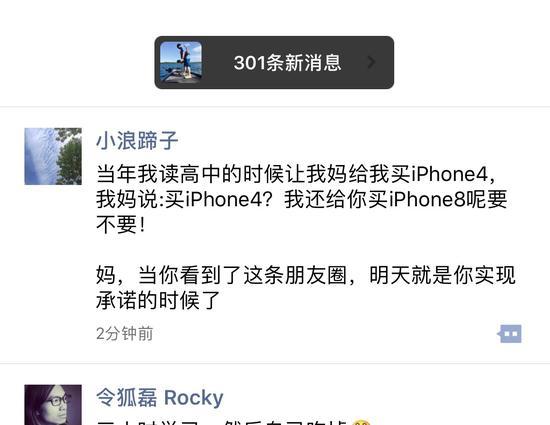 囧哥午间版:iPhoneX刘海有点眼熟,原来竟是他同款?图片