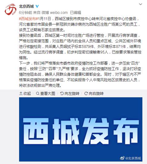 北京西城:河北固安县一确诊病例为西城区某公司员工图片