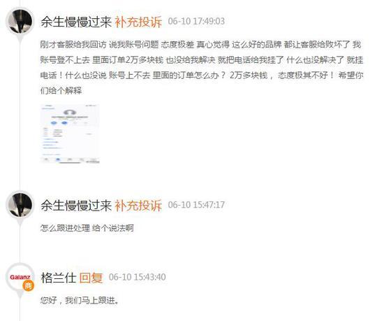 网友投诉@格兰仕:app无法登录账号不存在 账号内消费2万元无