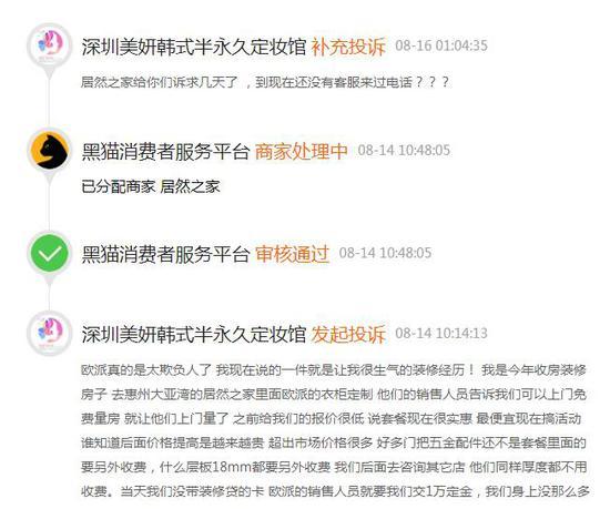 网友投诉@居然之家:欧派橱柜拒绝退定金 无条件退款成摆设