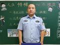 """首都网警小课堂之""""七夕""""特辑·小心""""杀猪盘"""""""
