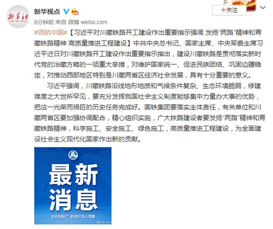 习近平对川藏铁路开工建设作出重要指示图片
