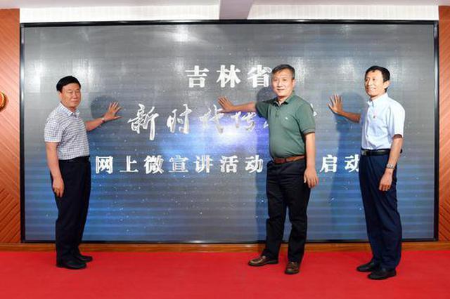 新时代传习所网上微宣讲活动6月22日正式启动