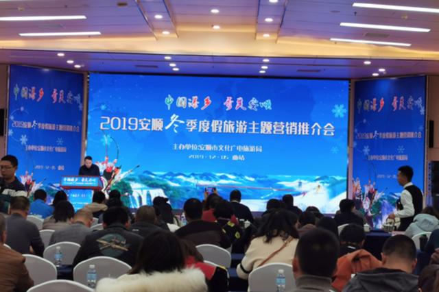 贵州安顺冬季度假旅游主题营销推介活动走进曲靖