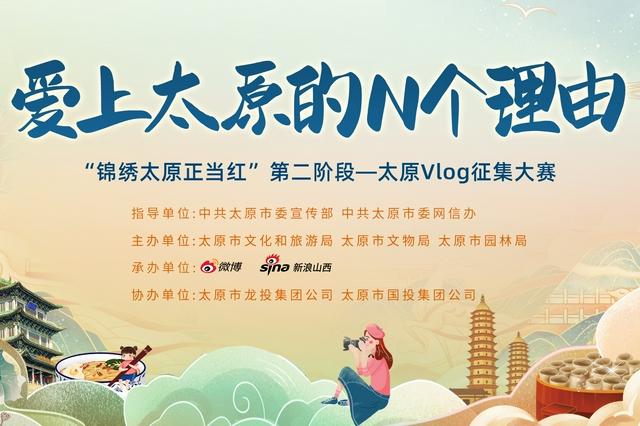 一等奖5000元!爱上太原的N个理由Vlog大赛9月10日启动