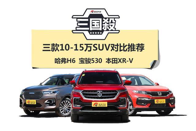 10-15万 看三款热门SUV该如何选