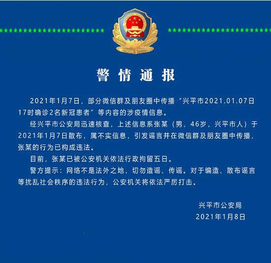 陕西兴平确诊2名本地新冠肺炎患者?造谣者被行拘图片