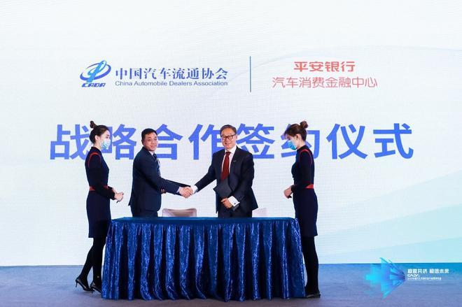 """中国汽车流通协会与平安银行达成战略合作,构建""""车生态、创共赢""""的行业未来"""