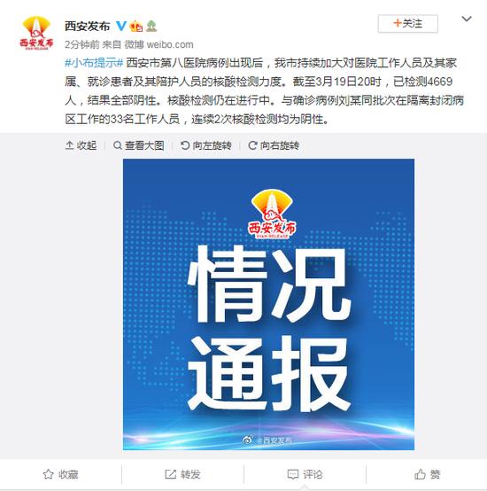 西安:出现本土确诊病例后已检测4669人,结果全部阴性图片