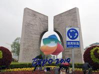 北京延庆街头世园会气氛渐浓
