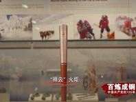 百炼成钢|北京奥运