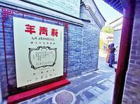 来北京,重温觉醒年代