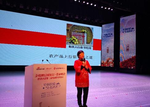 中国电子商务协会新农人中心主任、新农人联合创业推动者 毕慧芳