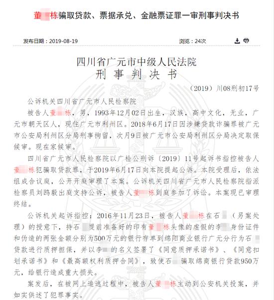 90后男子协助茶楼老板骗贷 绵阳商业银行被骗950万