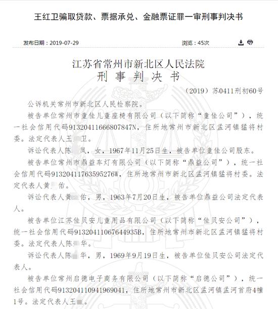半年内作案15次 男子骗取江南农商行贷款1.29亿元