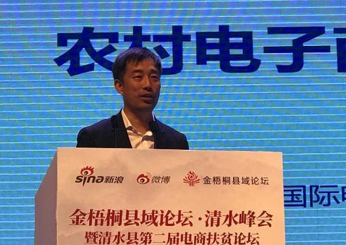 商务部中国国际电子商务中心研究院院长 李鸣涛