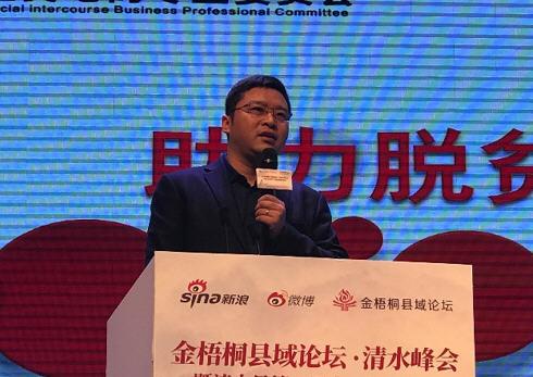 工信部中国电子商务协会副理事长、电商扶贫专家 姚广辉