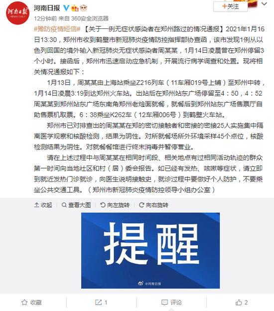 河南:关于一例无症状感染者在郑州路过的情况通报图片